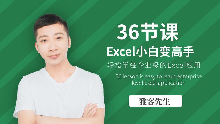 36节课实现Excel小白到高手的进阶课