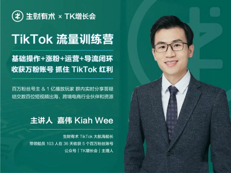 生财有术第三期TikTok流量增长训练营
