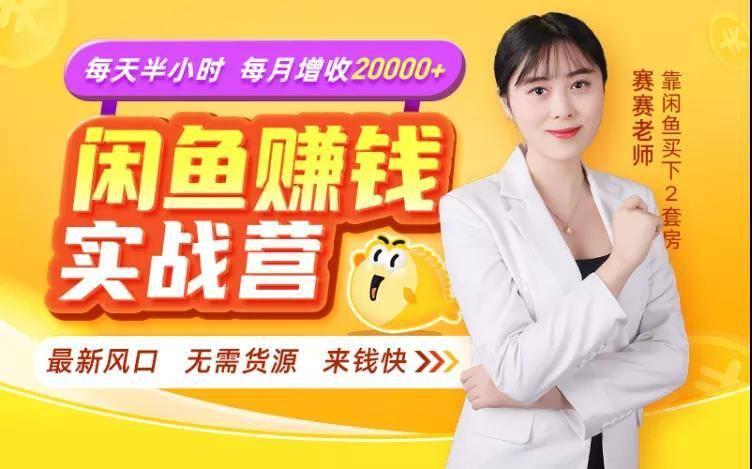 赛赛老师闲鱼赚钱实战营,每月增收月入2万+