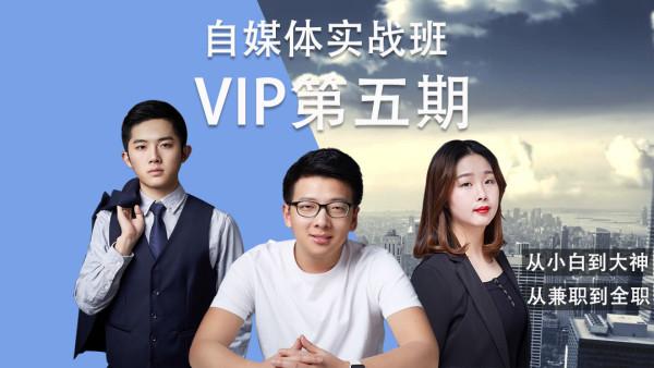 泛学苑第5期VIP自媒体撸收益课
