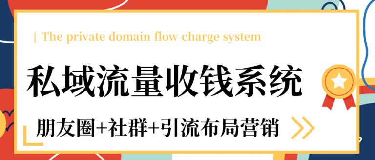 私域流量收钱系统课(朋友圈+社群+引流布局营销)