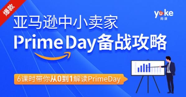 亚马逊卖家Prime day备战攻略