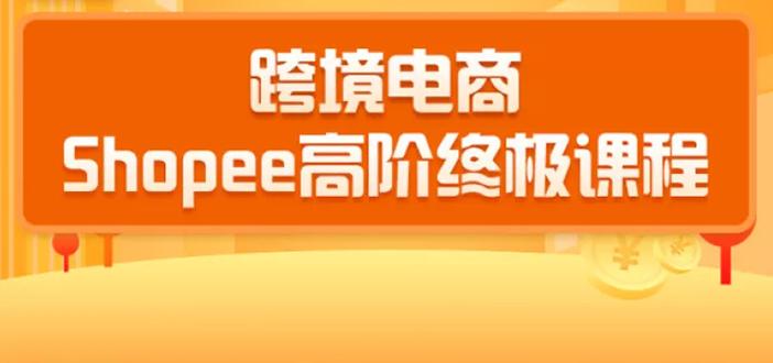 跨境电商蓝海新机会-shopee高阶终极课