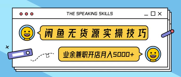 柚子闲鱼无货源实操技巧,兼职开店月入5000+.png