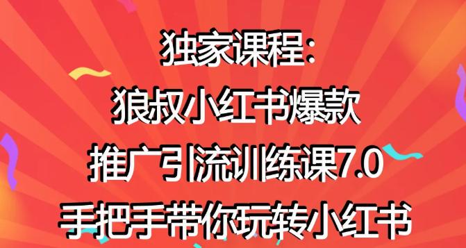 狼叔小红书爆款推广引流训练课7.0课程视频
