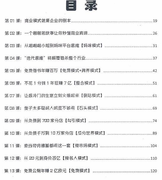 一诺老师《最牛B的收钱剧本》pdf电子书2.jpg