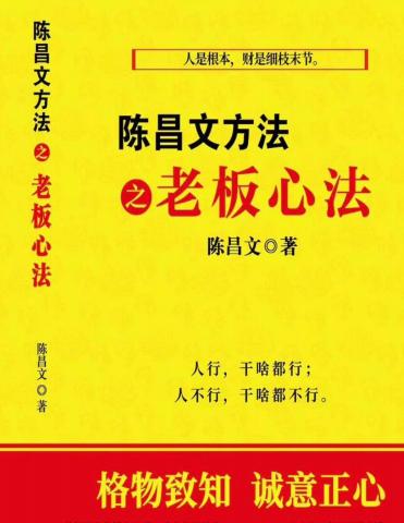 陈昌文方法之老板心法pdf电子书.png