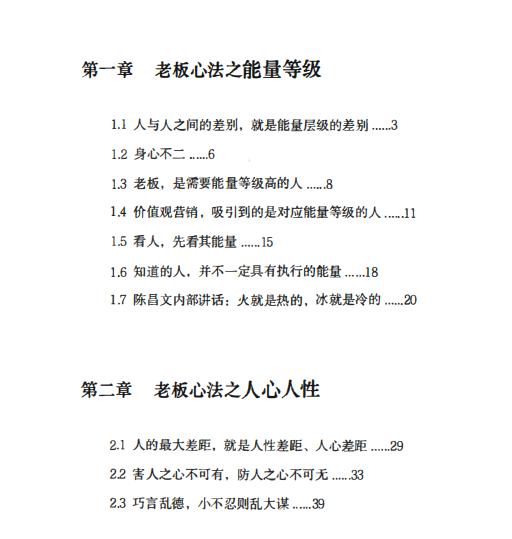 陈昌文方法之老板心法pdf电子书2.png