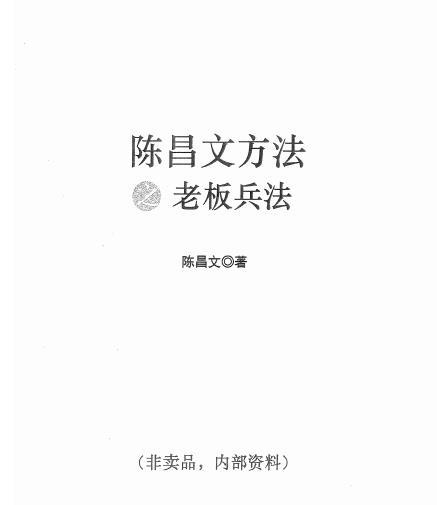 陈昌文方法之老板兵法pdf电子书