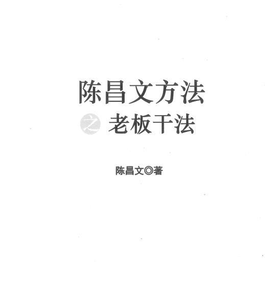 陈昌文方法之老板干法pdf电子书