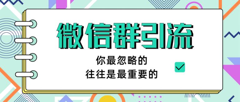 胜子老师微信群引流1.0课程视频