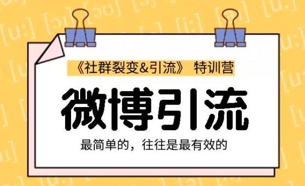胜子老师微博引流2.0课程视频.jpg