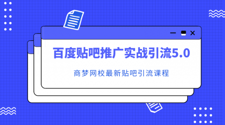 商梦网校百度贴吧推广实战引流5.0课程.png