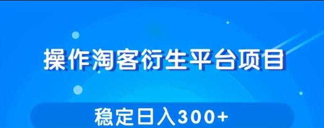 操作淘客衍生新赚钱模式,项目稳定日入300+
