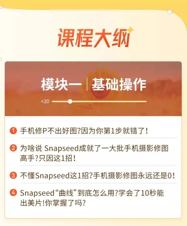 赵洋手机修图变现课,10秒修出高点赞,能赚钱的照片2.jpg