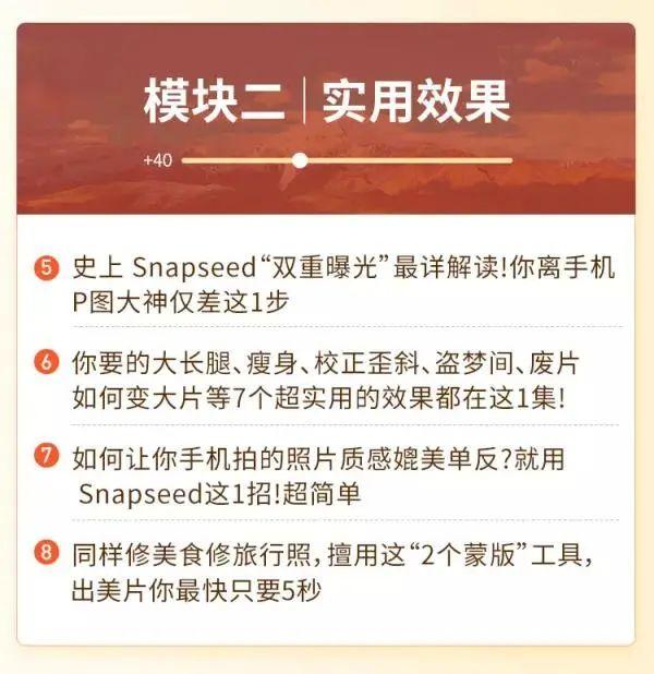 赵洋手机修图变现课,10秒修出高点赞,能赚钱的照片3.jpg