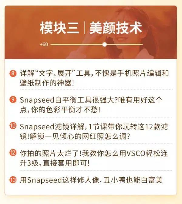 赵洋手机修图变现课,10秒修出高点赞,能赚钱的照片4.jpg