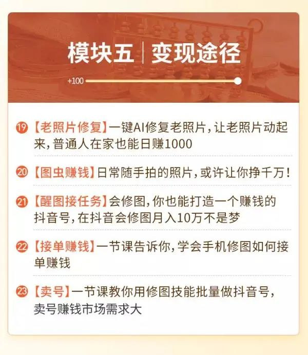 赵洋手机修图变现课,10秒修出高点赞,能赚钱的照片6.jpg