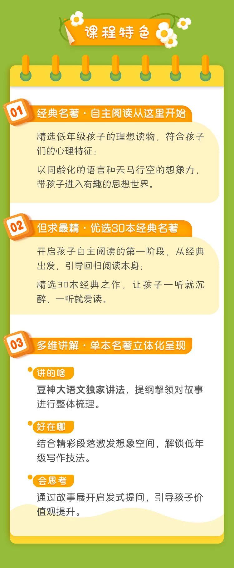 诸葛学堂豆神大语文儿童文学阅读课2.jpg