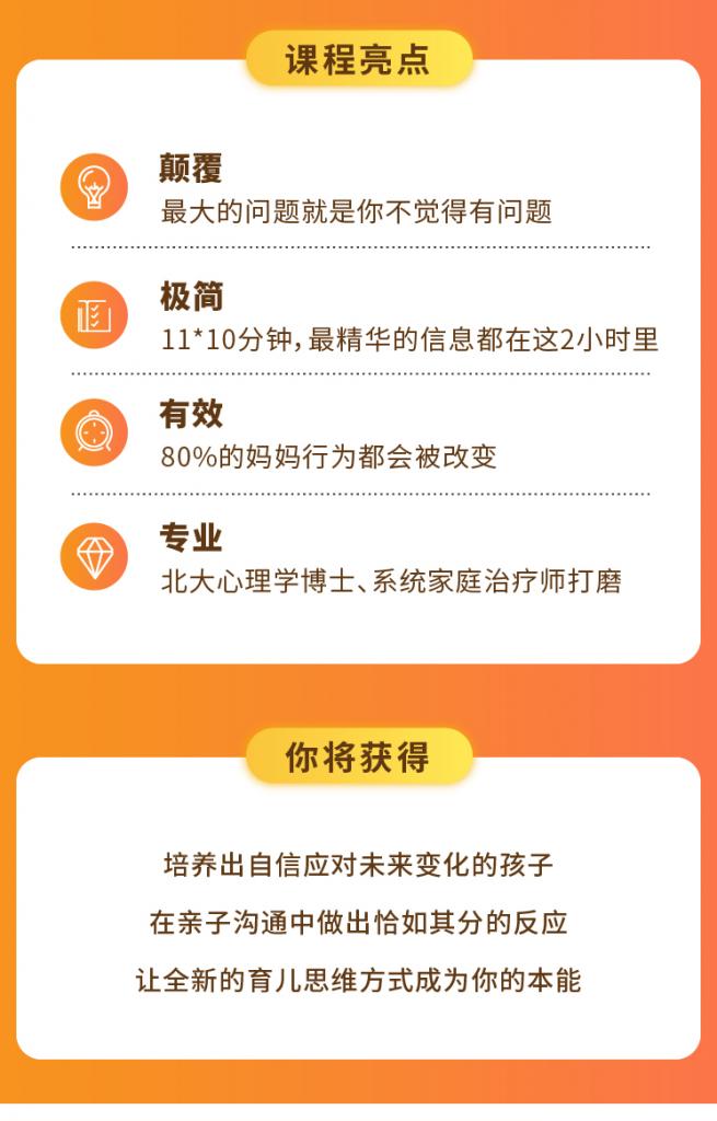 李松蔚 极简亲子沟通课:这么说,孩子才爱听2.png