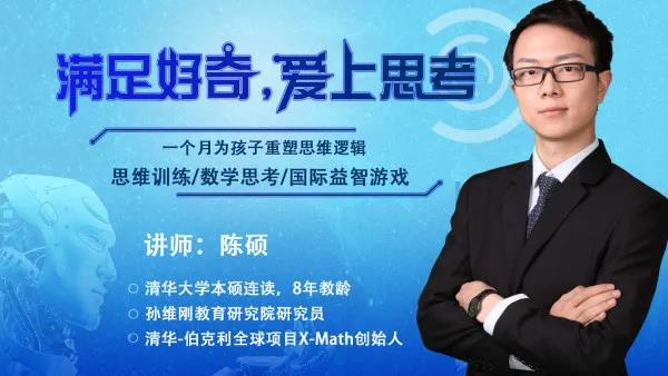 陈硕 让学生爱上思考的数学思维课视频课