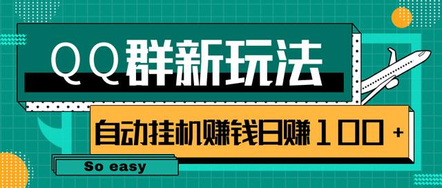 QQ群偏冷门新玩法,后期可实现躺赚挂机赚钱日赚100.png