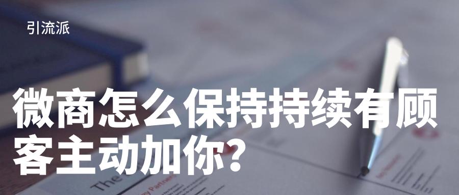 钟汉良:微商怎么保持持续有顾客主动加你?