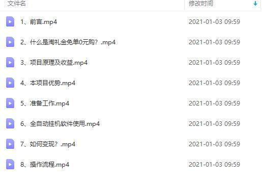 高鹏·全自动挂机项目,无需引流保底日入200+3.jpg