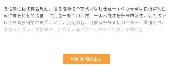 微信公众号seo优化排名第一,闷声躺着月入十万2.jpg