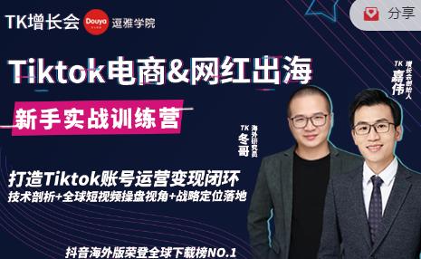 增长会TikTok电商网红出海新手实战训练营