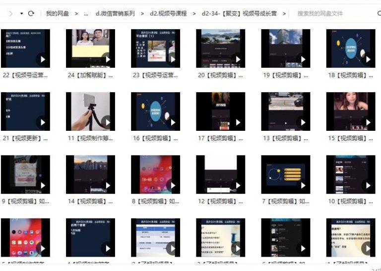 聚变学院30天视频号成长营培训课程2.jpg