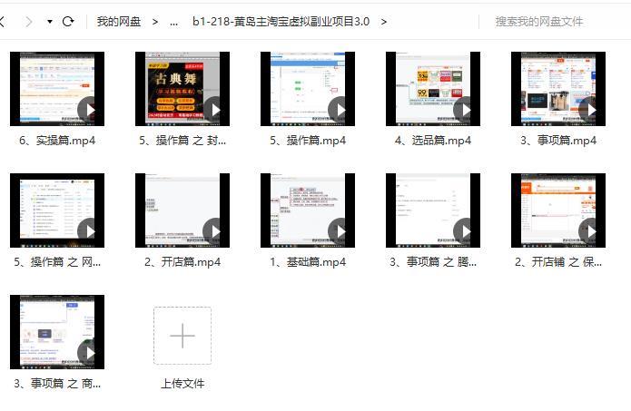 黄岛主淘宝虚拟零成本副业项目3.0课程2.jpg