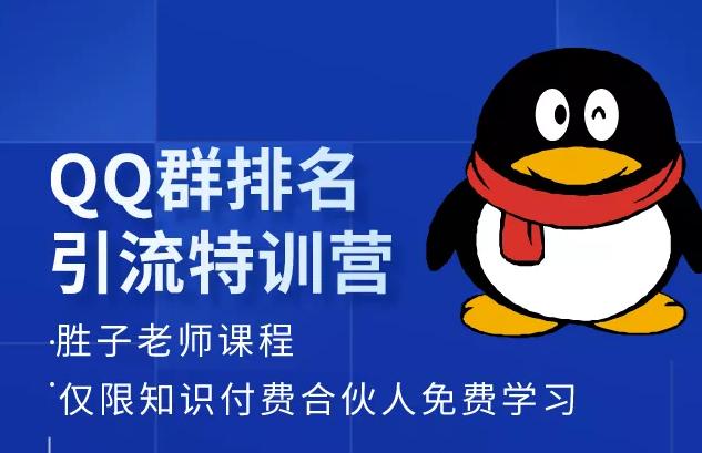 胜子QQ群排名引流课程