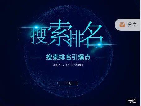 2021王通《搜索排名引爆点》课程