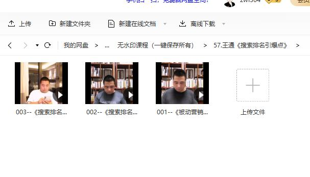 2021王通《搜索排名引爆点》课程2.jpg