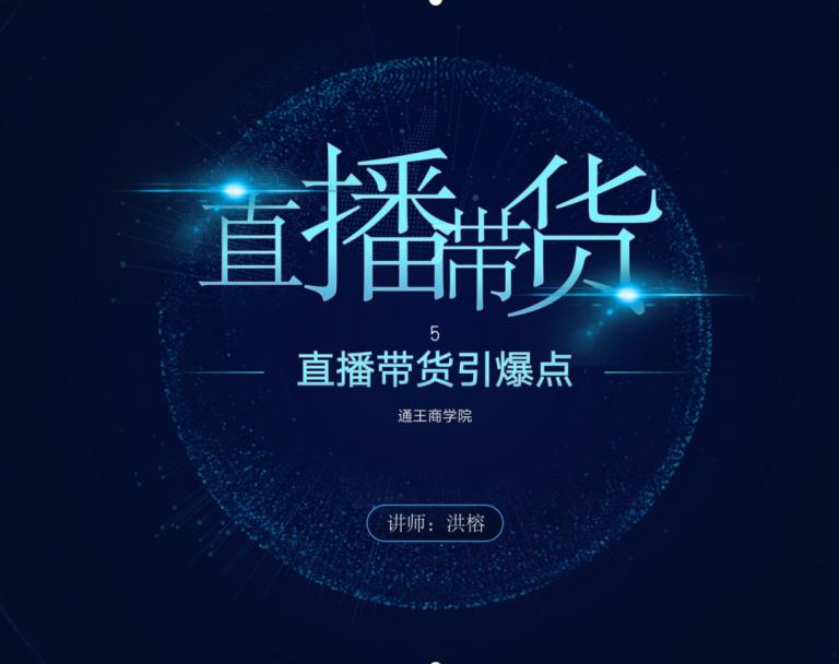 2021王通《直播带货引爆点》课程.jpg