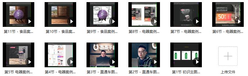 站酷高高手侯帅电商主图直通车图设计教程2.png