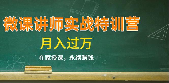 《蓝火微课讲师实战特训营》不是讲师也能轻松开课赚钱