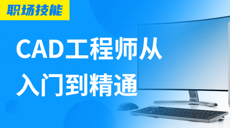 Auto CAD工程师从入门到精通.png