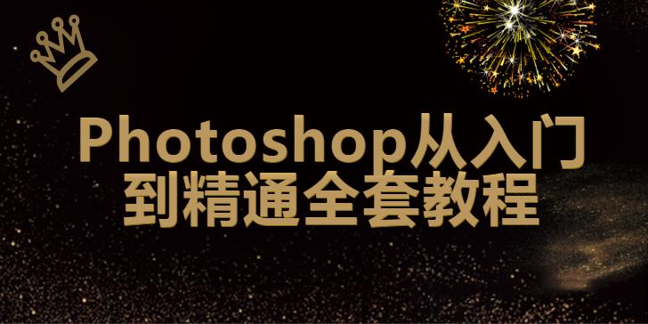 2020Photoshop从入门到精通全套教程