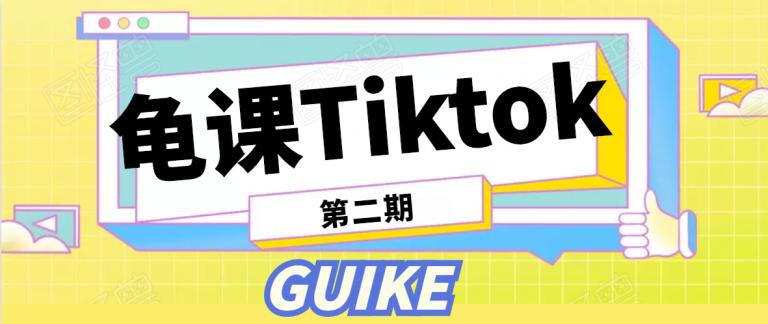 龟课TikTok变现实战训练营2期课程