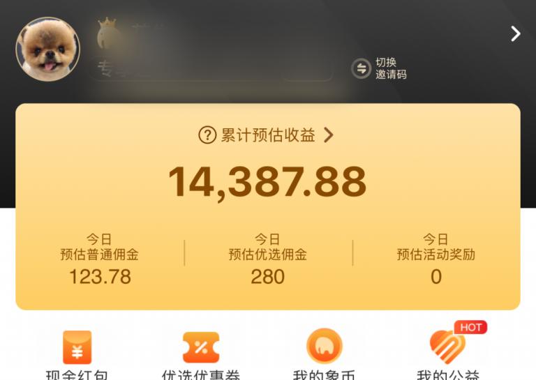 影客团队粉象生活保底月入1万被动躺赚教程2.png