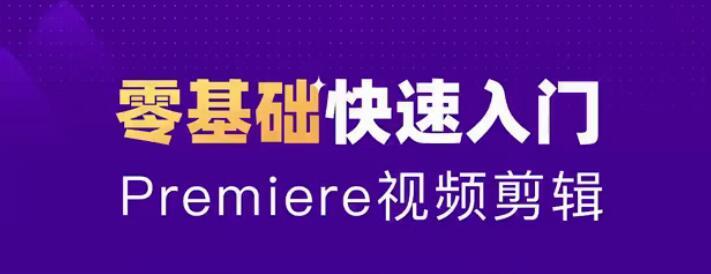 零基础学习PR2020全套视频课程带中文字幕