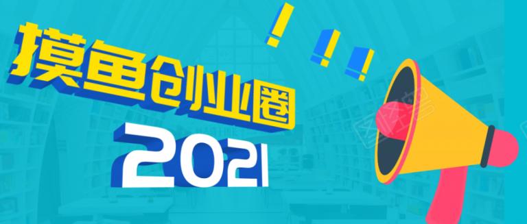 《摸鱼创业圈》2021年最新合集