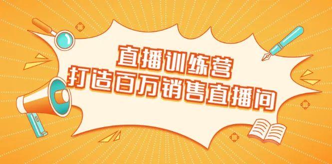 飞橙云课堂直播训练营:打造百万销售直播间