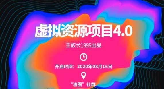 王渣男虚拟资源项目4.0