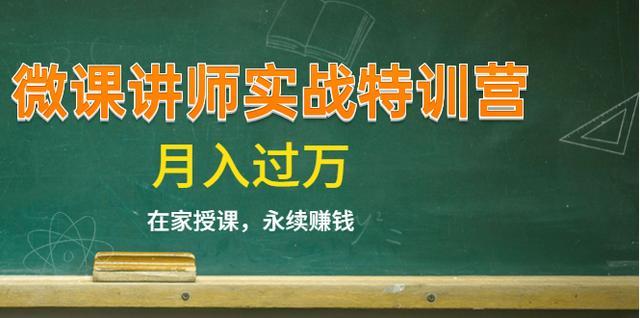 《微课讲师实战特训营》在家授课,永续赚钱,月入过万.jpeg
