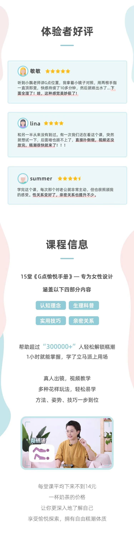 吴小飘15堂G点愉悦手册,打开高巢新世界3.jpg