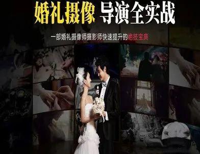 【传影学院】高端婚礼拍摄系列教程视频