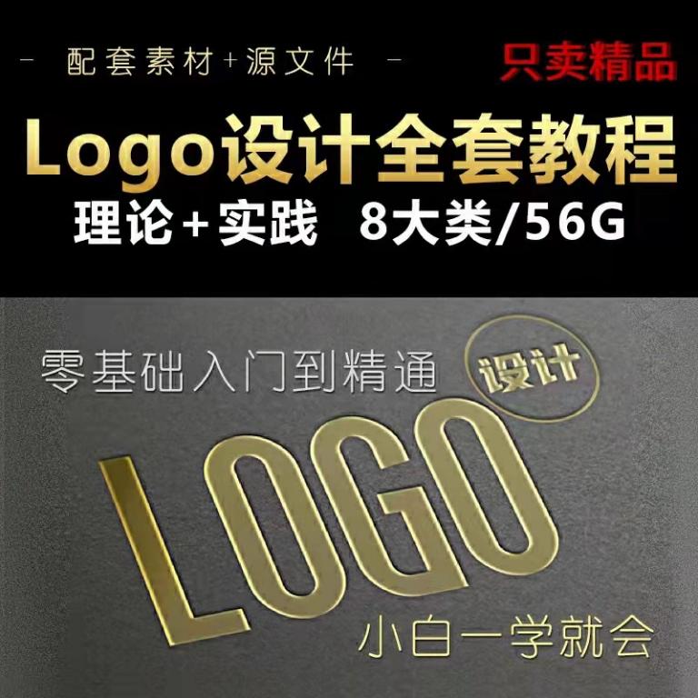 Logo设计全套教程,从入门到精通.png